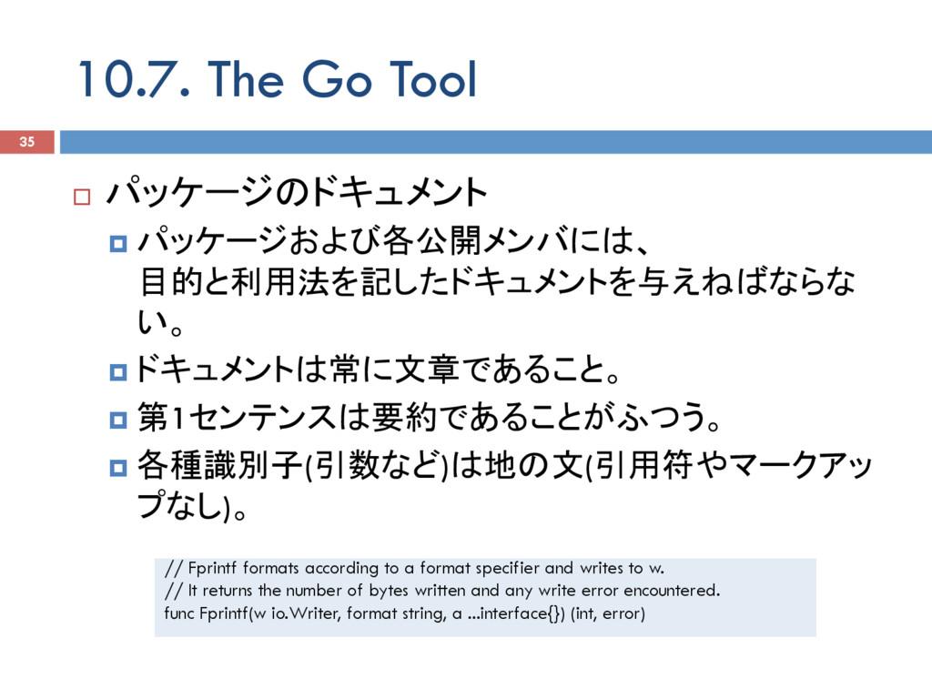 10.7. The Go Tool 35 ¨ パッケージのドキュメント ¤ パッケージおよ...