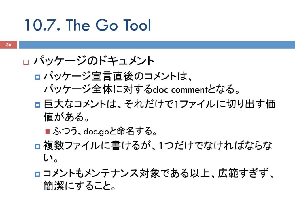 10.7. The Go Tool 36 ¨ パッケージのドキュメント ¤ パッケージ宣言...