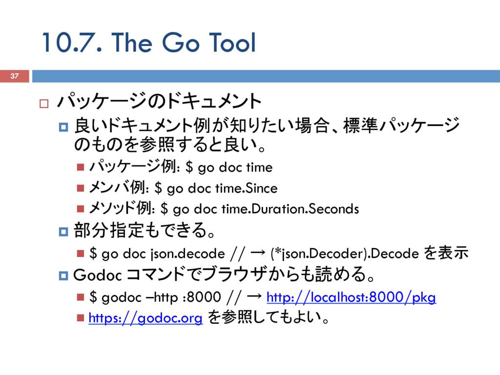 10.7. The Go Tool 37 ¨ パッケージのドキュメント ¤ 良いドキュメン...