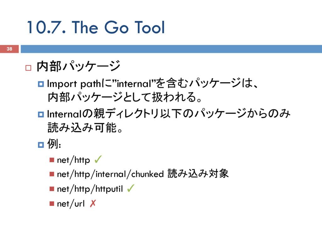 10.7. The Go Tool 38 ¨ 内部パッケージ ¤ Import pathに...