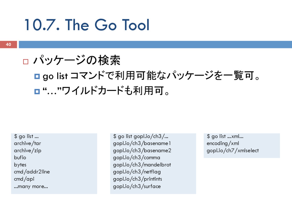 10.7. The Go Tool 40 ¨ パッケージの検索 ¤ go list コマン...