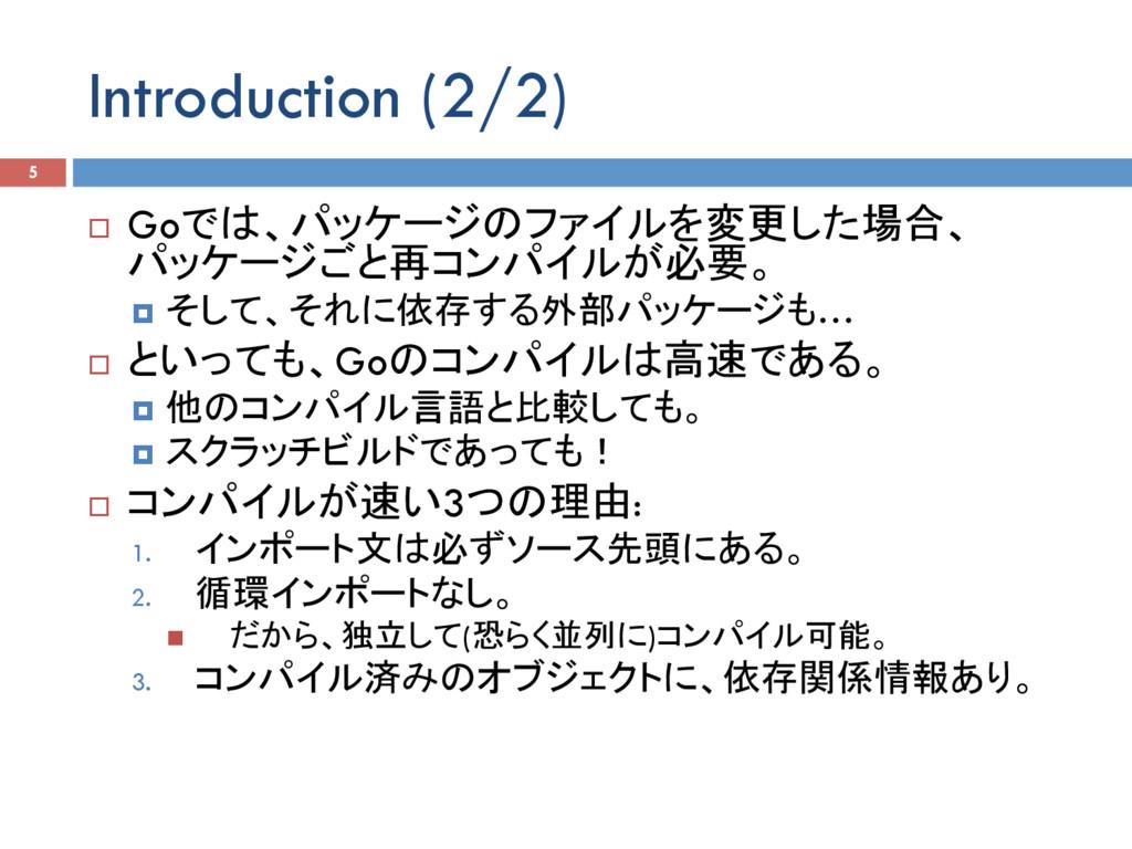 Introduction (2/2) 5 ¨ Goでは、パッケージのファイルを変更した場合、...