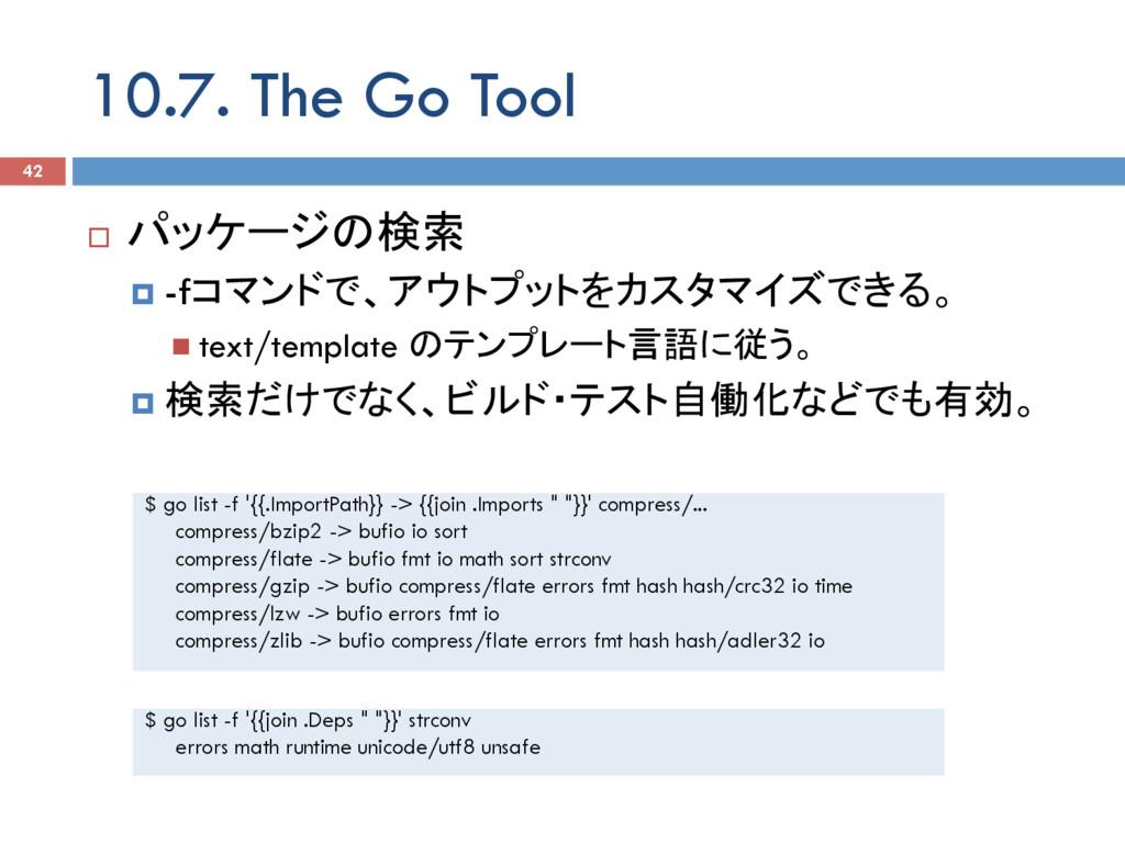 10.7. The Go Tool 42 ¨ パッケージの検索 ¤ -fコマンドで、アウト...