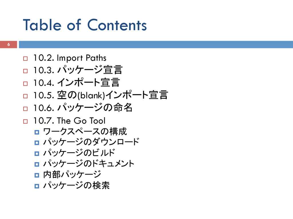 Table of Contents 6 ¨ 10.2. Import Paths ¨ 10...