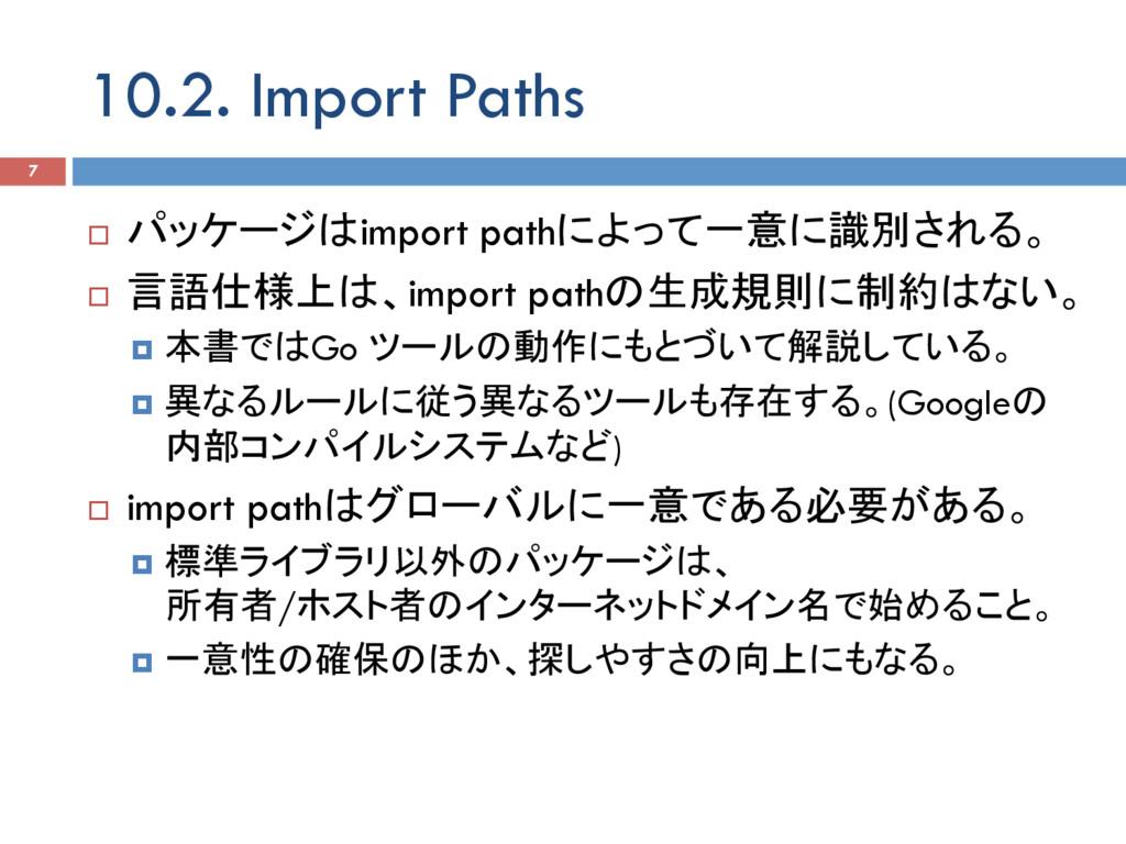 10.2. Import Paths 7 ¨ パッケージはimport pathによって一意...