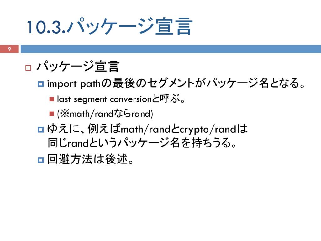 10.3.パッケージ宣言 9 ¨ パッケージ宣言 ¤ import pathの最後のセグメ...