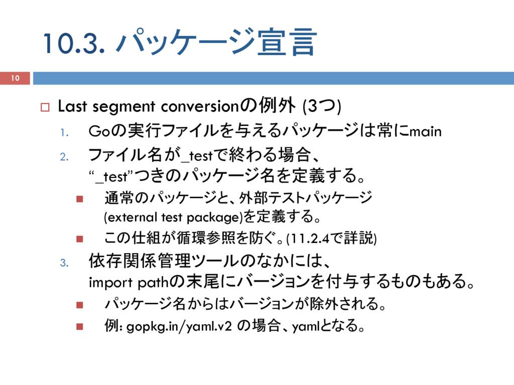 10.3. パッケージ宣言 10 ¨ Last segment conversionの例外 ...