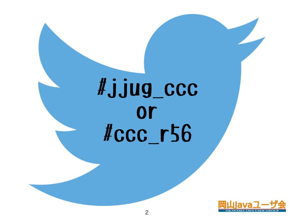 #jjug_ccc or #ccc_r56