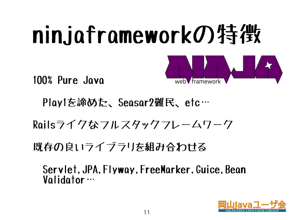 ninjaframeworkの特徴 • 100% Pure Java • Play1を諦めた、...