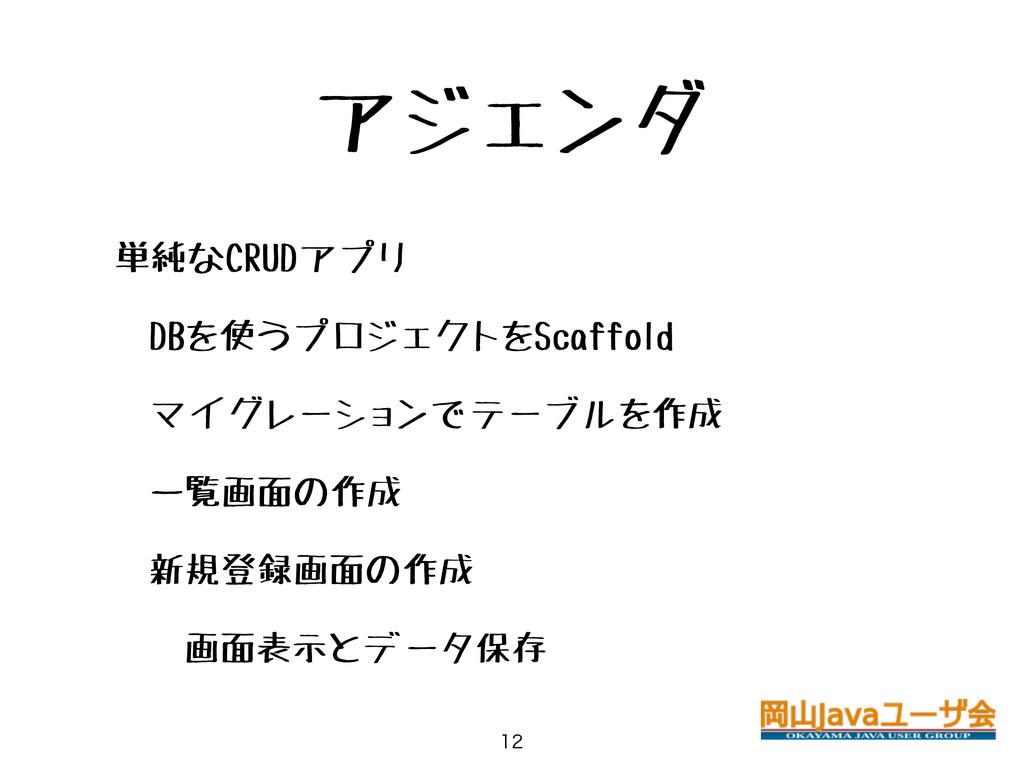 アジェンダ • 単純なCRUDアプリ • DBを使うプロジェクトをScaffold • マイグ...