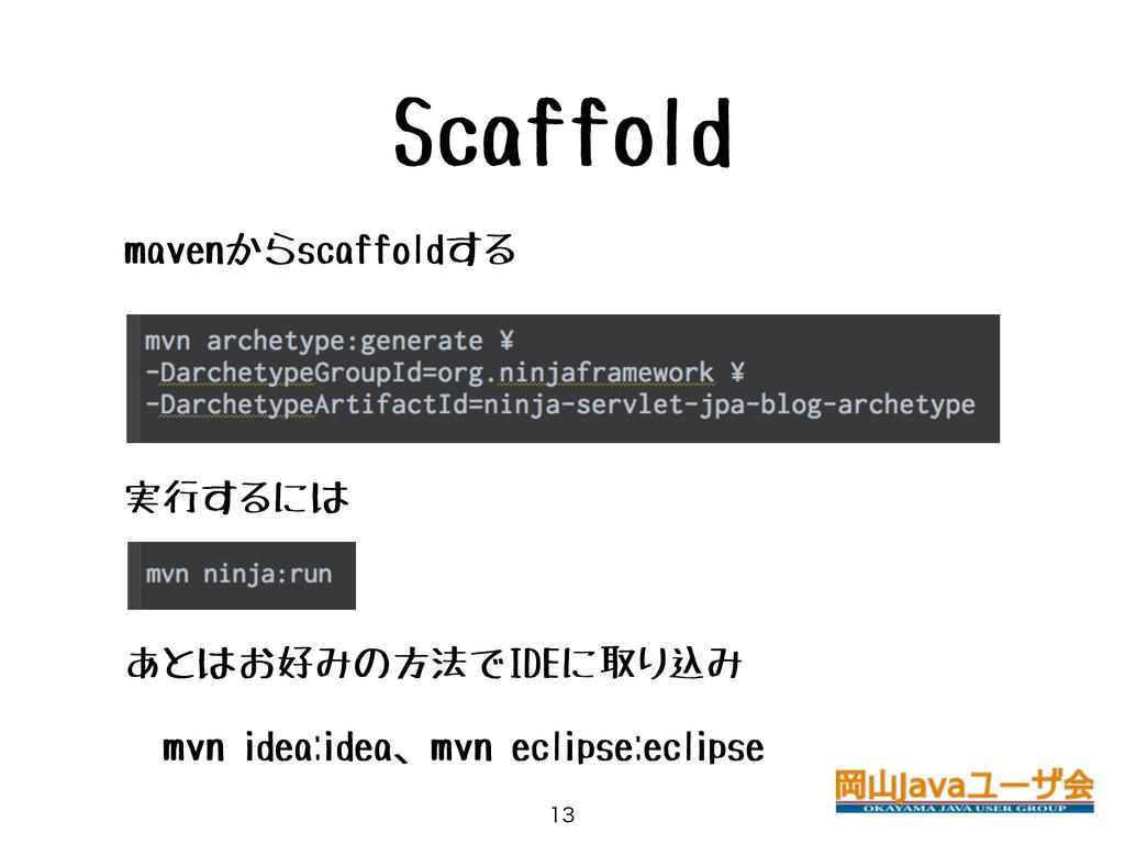 Scaffold • mavenからscaffoldする • 実行するには • あとはお好みの...
