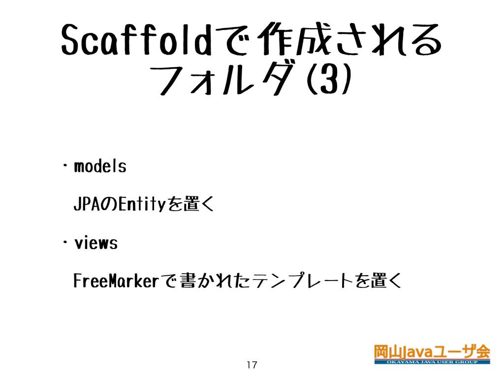 Scaffoldで作成される フォルダ(3) • ・models • JPAのEntityを置...