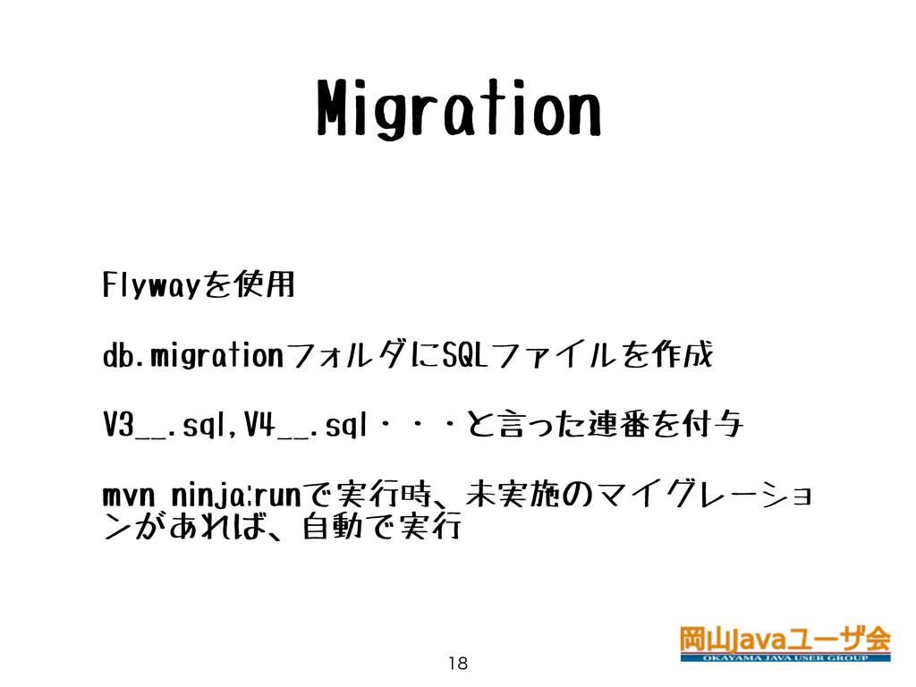 Migration • Flywayを使用 • db.migrationフォルダにSQLファイ...