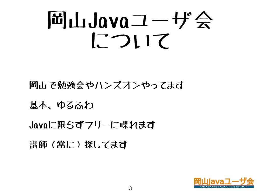 岡山Javaユーザ会 について • 岡山で勉強会やハンズオンやってます • 基本、ゆるふわ •...