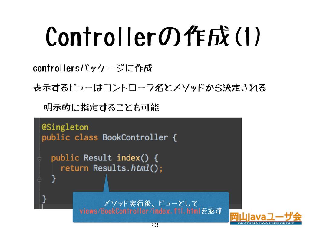 Controllerの作成(1) • controllersパッケージに作成 • 表示するビュ...