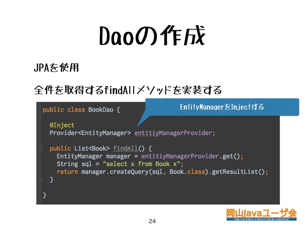 Daoの作成 • JPAを使用 • 全件を取得するfindAllメソッドを実装する  En...