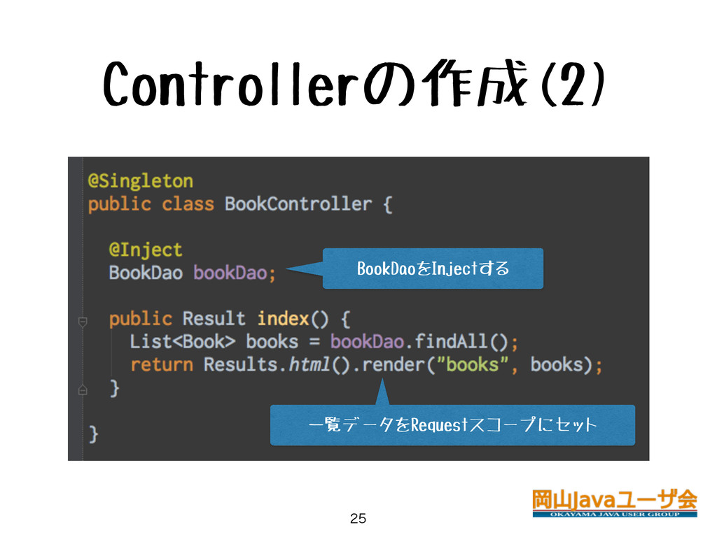 Controllerの作成(2)  BookDaoをInjectする 一覧データをRequ...