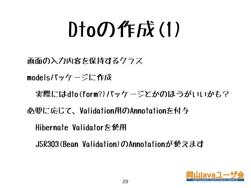Dtoの作成(1) • 画面の入力内容を保持するクラス • modelsパッケージに作成 • ...