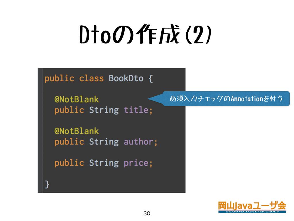 Dtoの作成(2)  必須入力チェックのAnnotationを付与