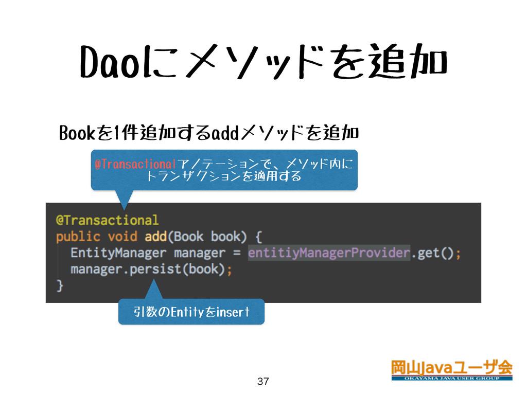 Daoにメソッドを追加 • Bookを1件追加するaddメソッドを追加  @Transac...