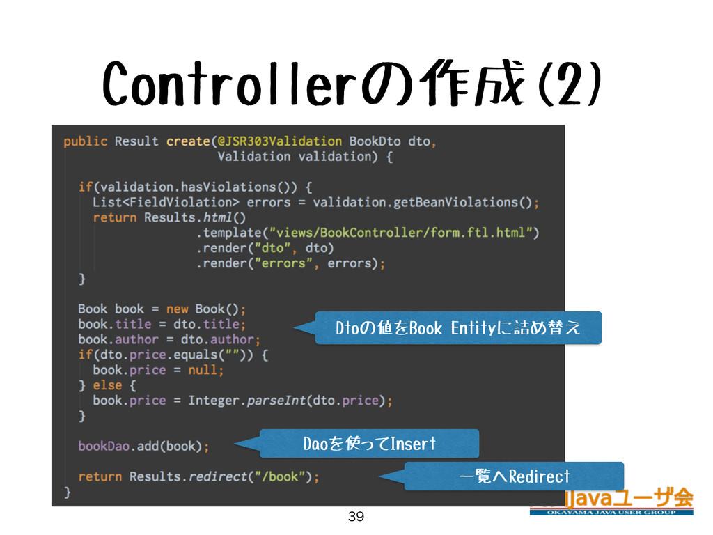 Controllerの作成(2)  Dtoの値をBook Entityに詰め替え Daoを...