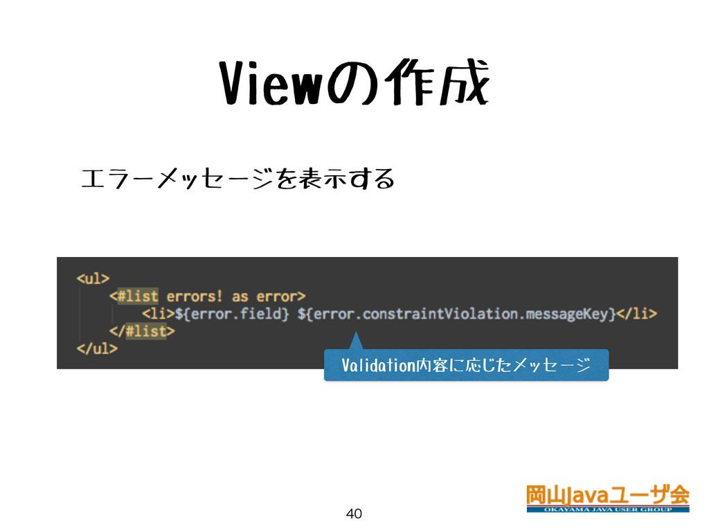 Viewの作成 • エラーメッセージを表示する  Validation内容に応じたメッセージ
