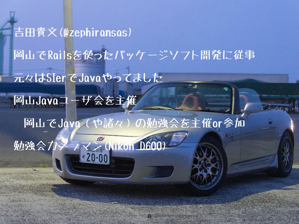 • 吉田貴文(@zephiransas) • 岡山でRailsを使ったパッケージソフト開発に従...