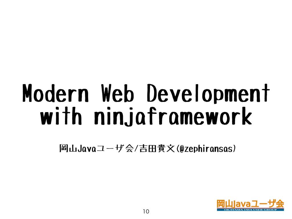 Modern Web Development with ninjaframework 岡山Ja...