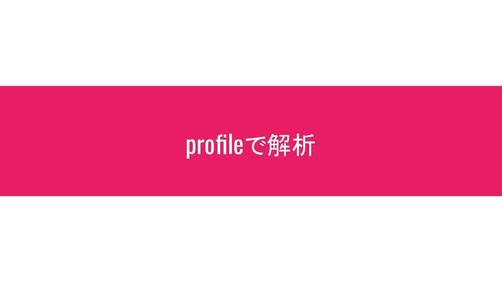 profileで解析
