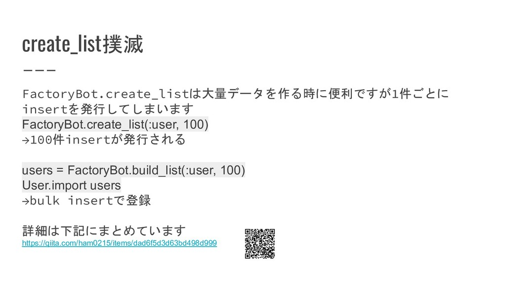 create_list撲滅 FactoryBot.create_listは大量データを作る時に...