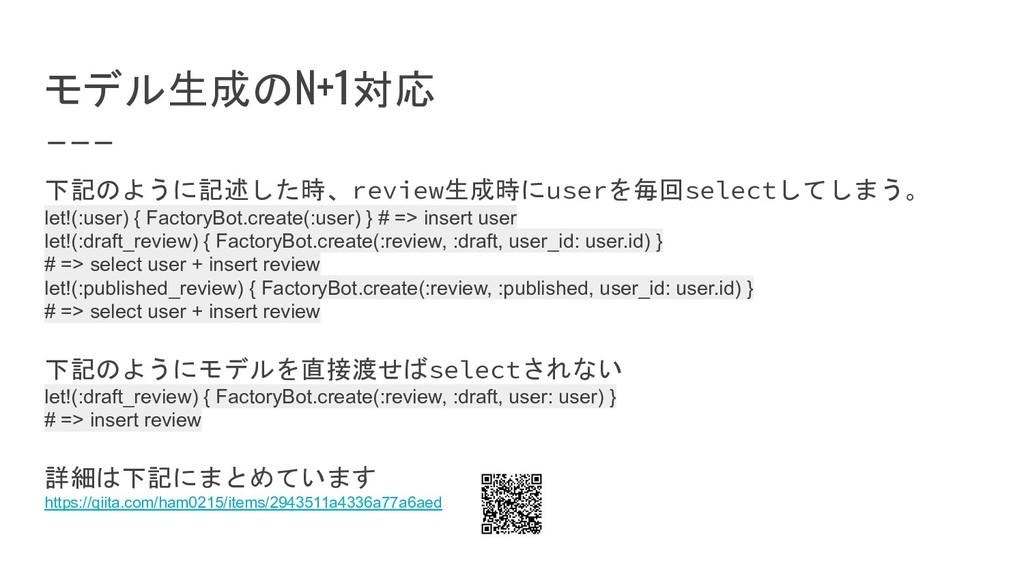 モデル生成のN+1対応 下記のように記述した時、review生成時にuserを毎回select...