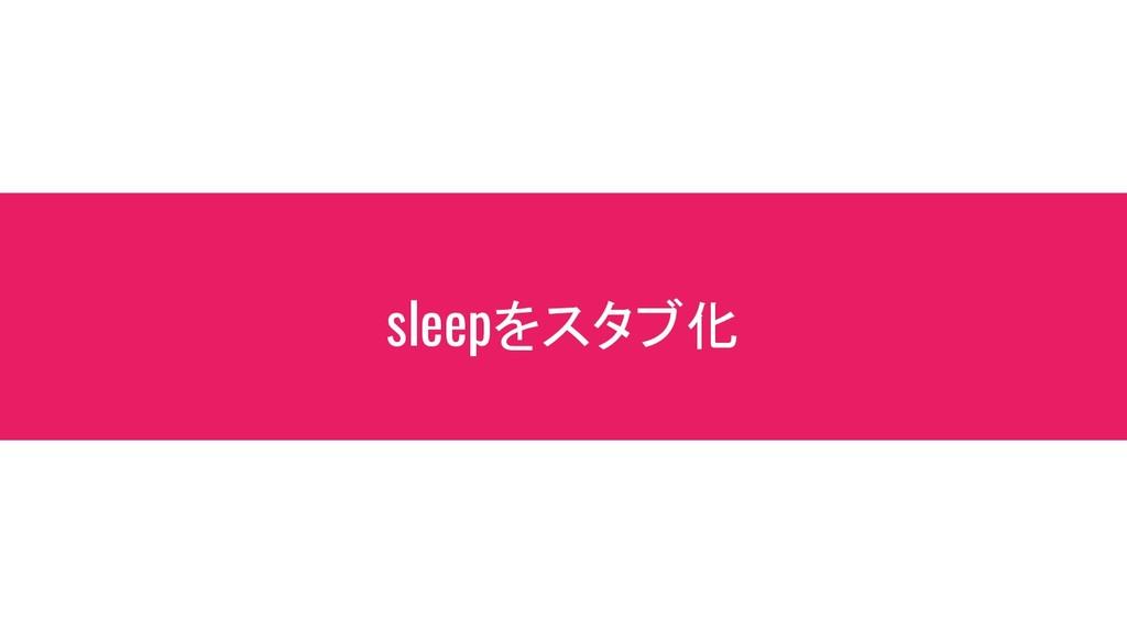 sleepをスタブ化