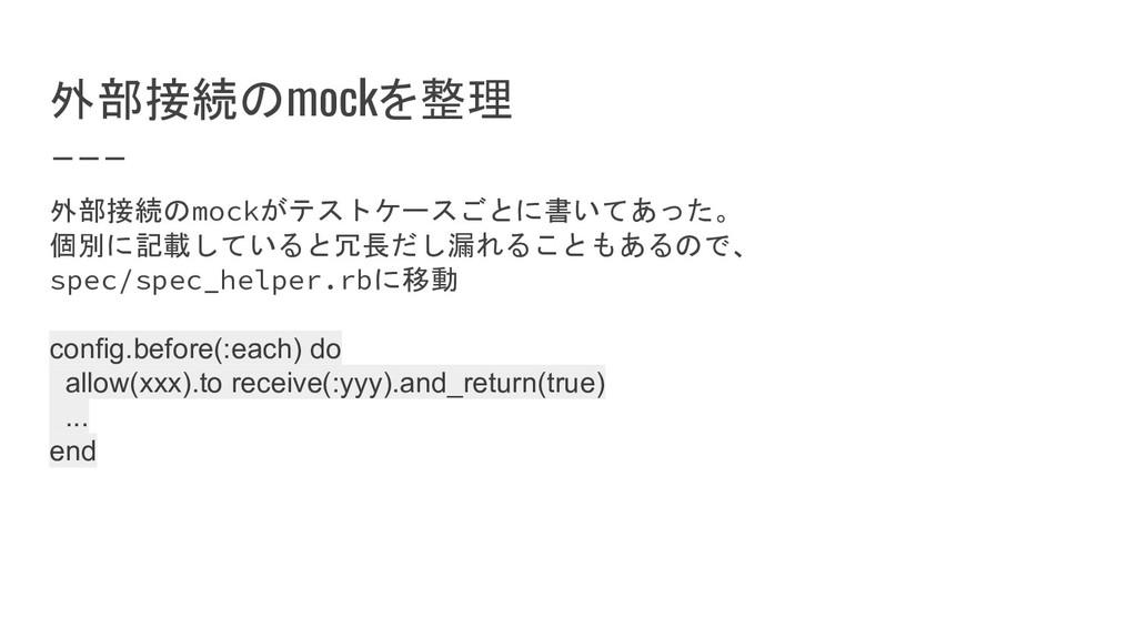 外部接続のmockを整理 外部接続のmockがテストケースごとに書いてあった。 個別に記載して...