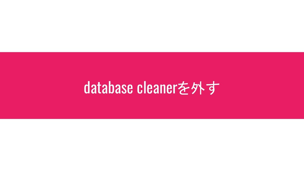 database cleanerを外す