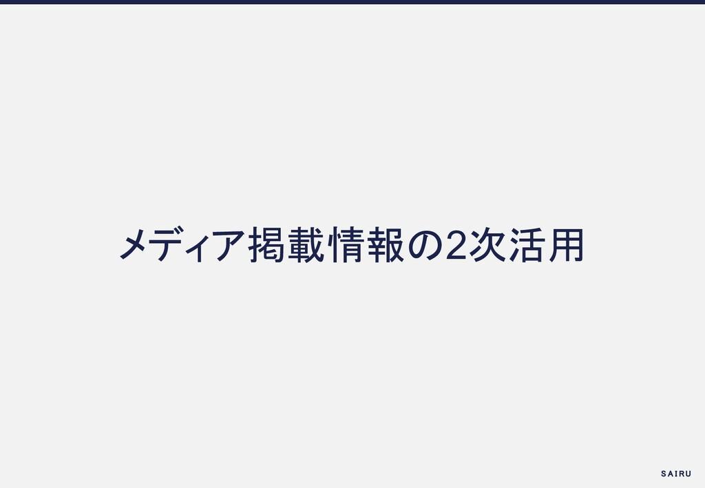 メディア掲載情報の2次活用 S A I R U