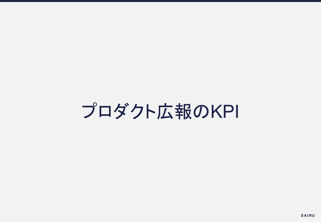 プロダクト広報のKPI S A I R U