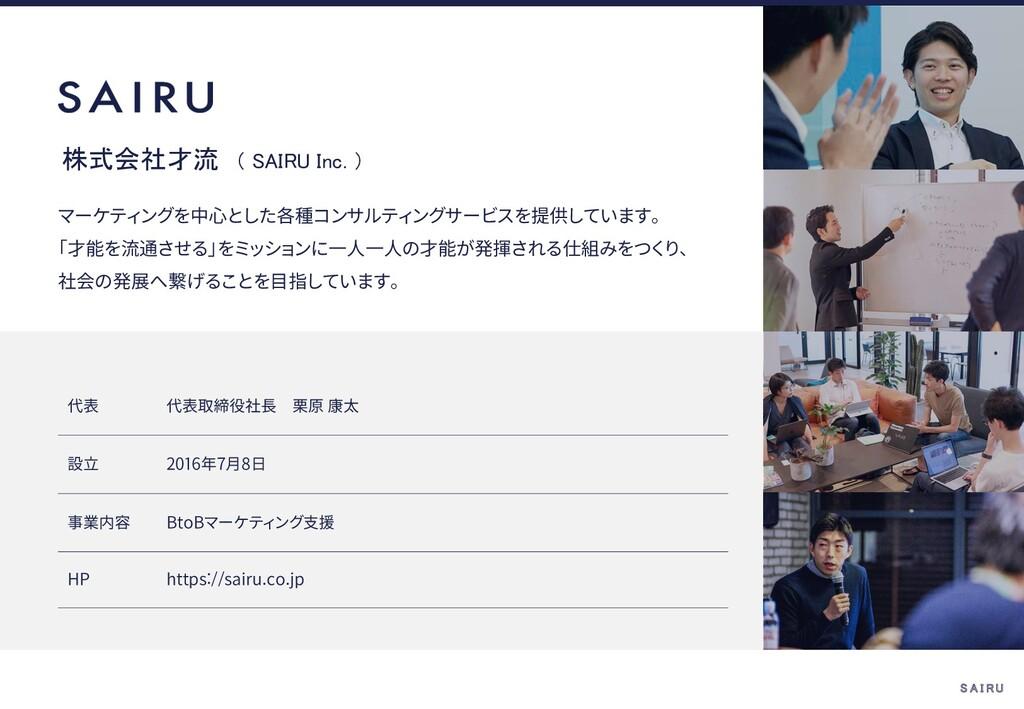 株式会社才流 ( SAIRU Inc. ) 2016 7 8 BtoB HP https://...
