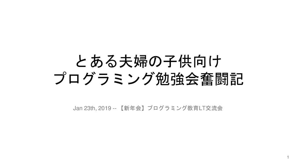 とある夫婦の子供向け プログラミング勉強会奮闘記 1 Jan 23th, 2019 -- 【新...
