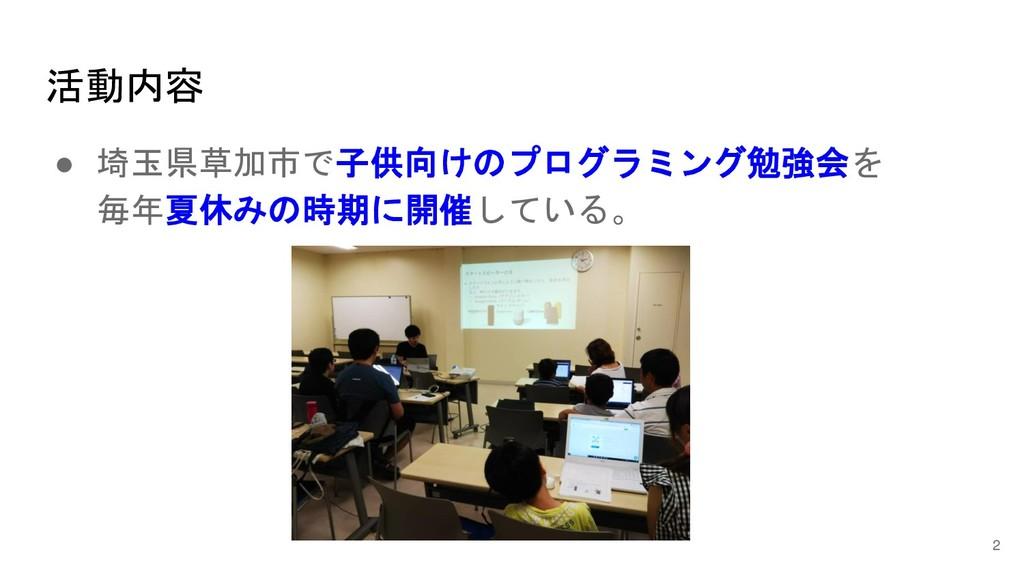 活動内容 ● 埼玉県草加市で子供向けのプログラミング勉強会を 毎年夏休みの時期に開催している。...
