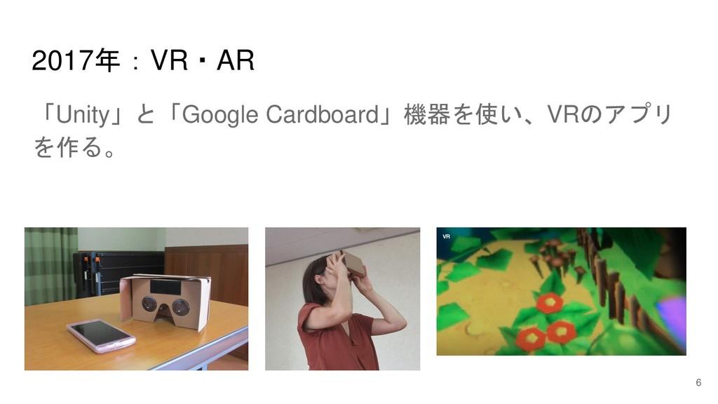 2017年:VR・AR 「Unity」と「Google Cardboard」機器を使い、VRの...