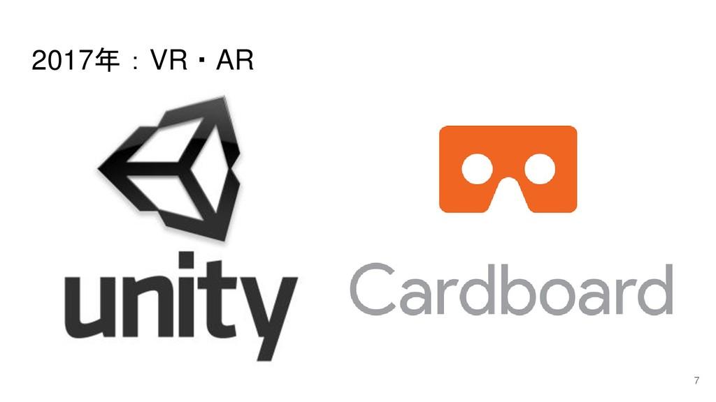 2017年:VR・AR 7