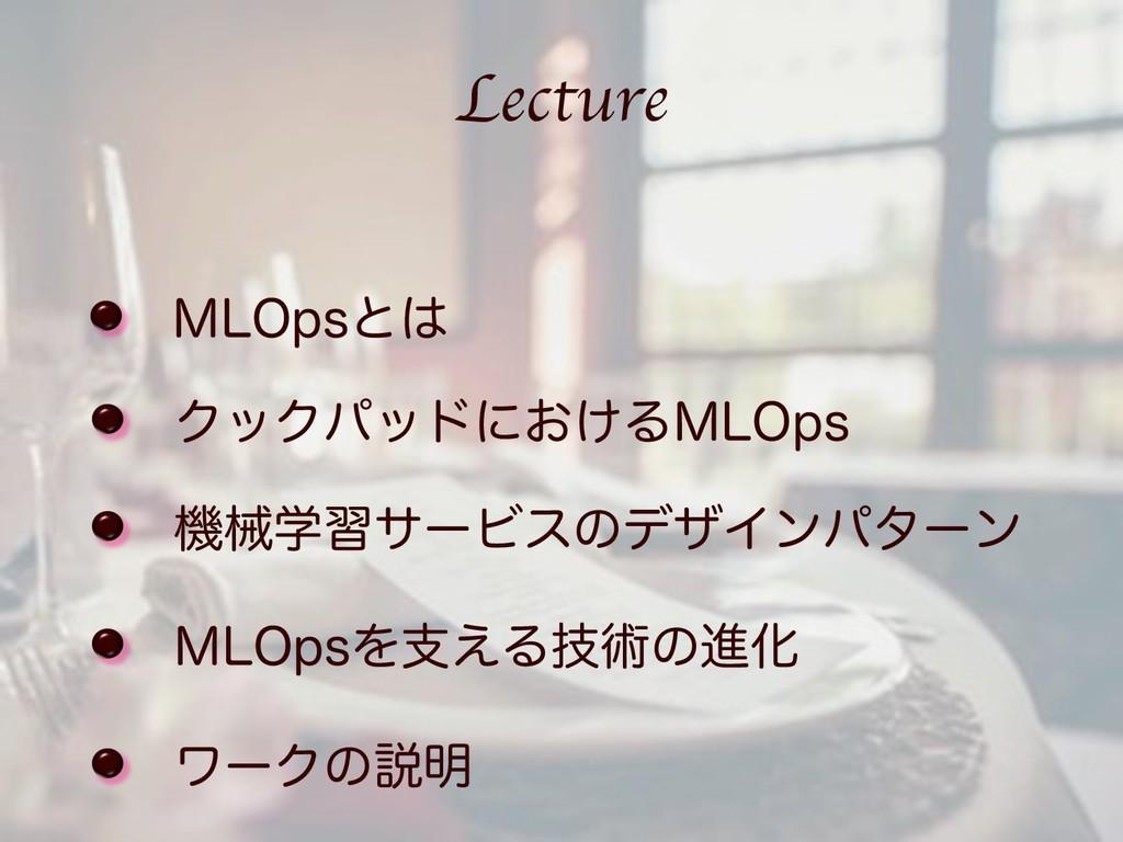 Lecture ΫοΫύουʹ͓͚Δ.-0QT ػցֶशαʔϏεͷσβΠϯύλʔϯ .-0QT...