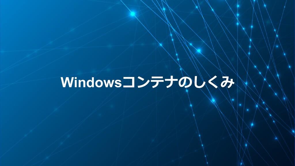 Windowsコンテナのしくみ
