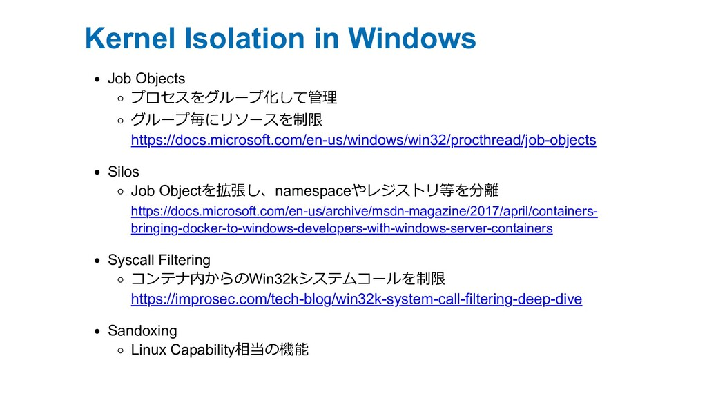 Kernel Isolation in Windows Job Objects プロセスをグル...