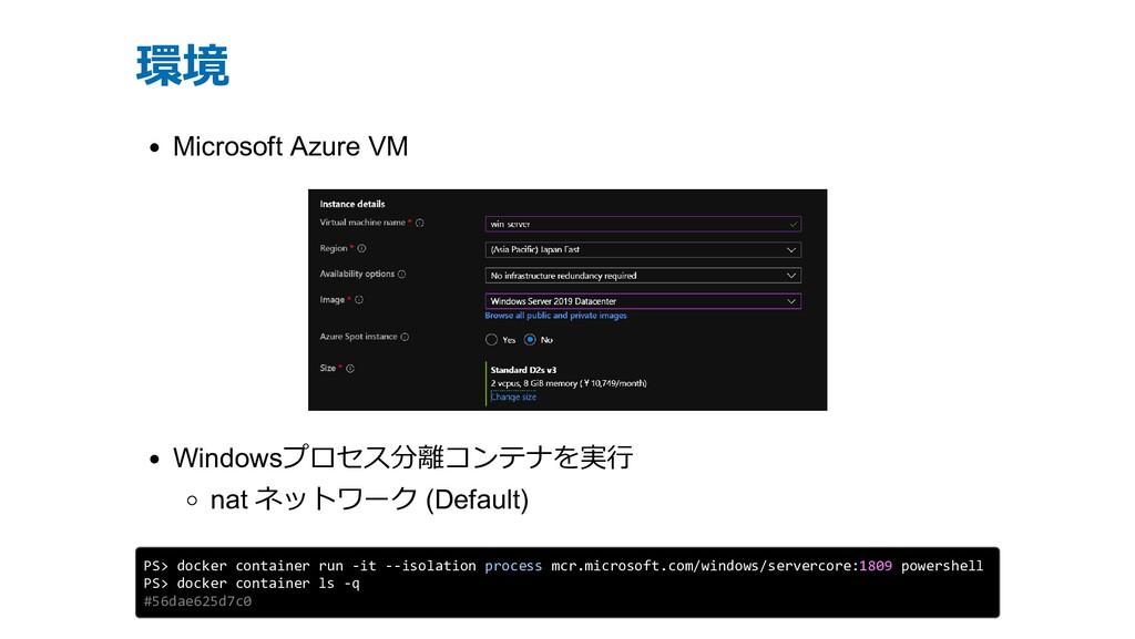 環境 Microsoft Azure VM Windowsプロセス分離コンテナを実⾏ nat ...