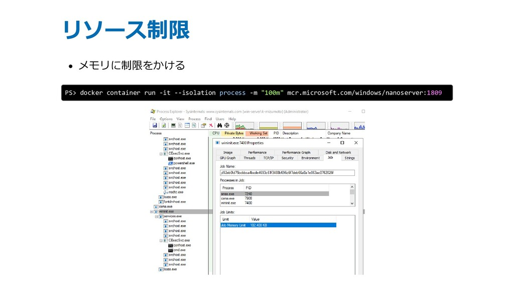 リソース制限 メモリに制限をかける PS> docker container run -it ...