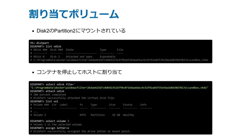 割り当てボリューム Disk2のPartition2にマウントされている PS> diskpa...