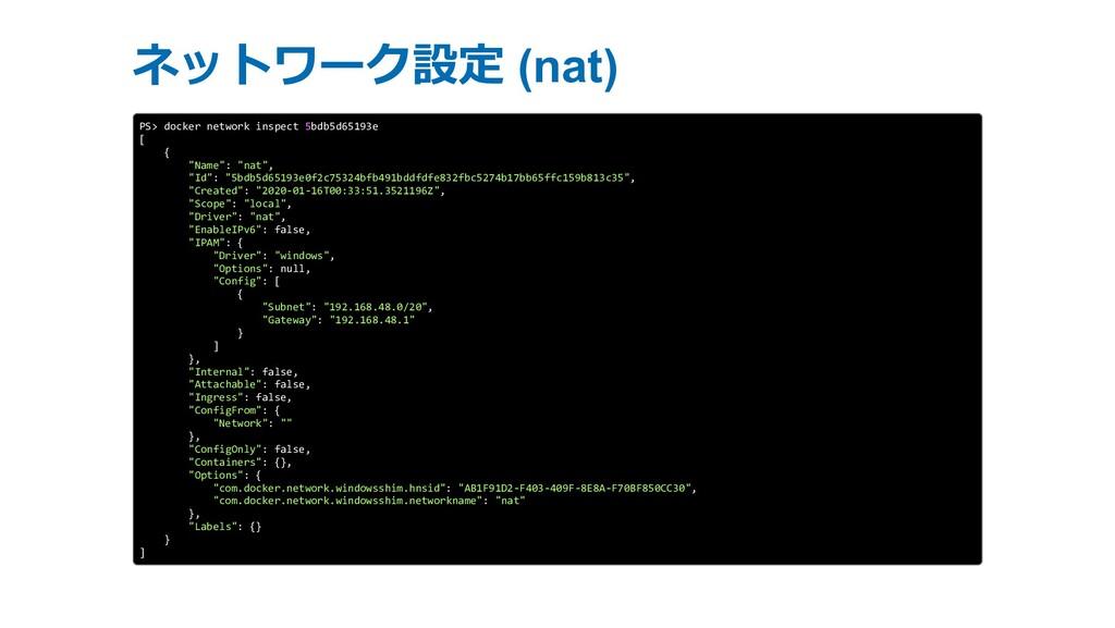 ネットワーク設定 (nat) PS> docker network inspect 5bdb5...