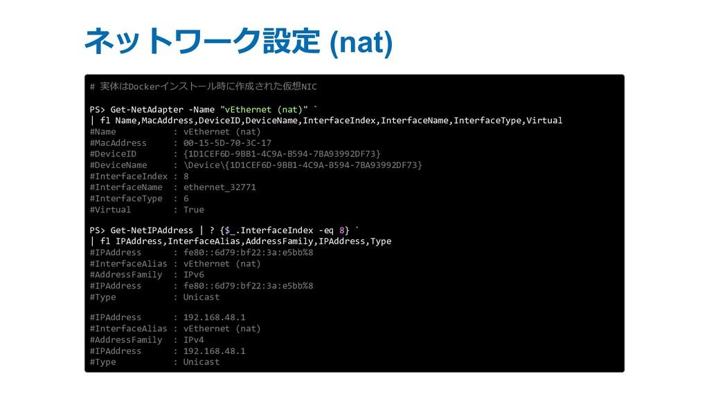 ネットワーク設定 (nat) # 実体はDockerインストール時に作成された仮想NIC PS...