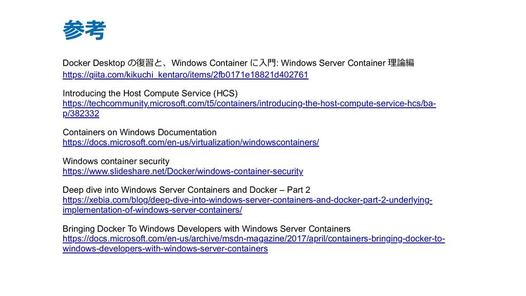 参考 Docker Desktop の復習と、Windows Container に⼊⾨: W...